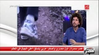 """""""عمر سمرة"""" أول مصرى وأصغر عربى يتسلق قمم أعلى جبال فى العالم .. شاهد اللقاء كاملا"""