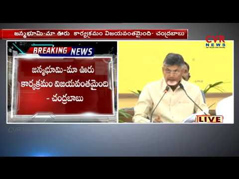 AP CM Chandrababu Naidu Press Meet LIVE From Vijayawada | Andhra Pradesh | CVR NEWS