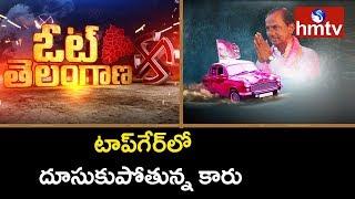 టాప్గేర్లో దూసుకుపోతున్న కారు | TRS Speed Up Election Campaign | Vote Telangana | hmtv