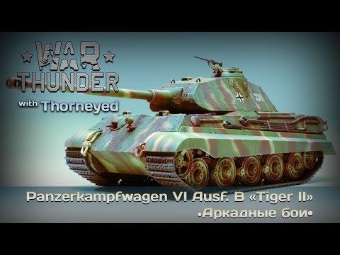War Thunder | Panzerkampfwagen VI Ausf. B «Tiger II» — как Порше протупил во второй раз