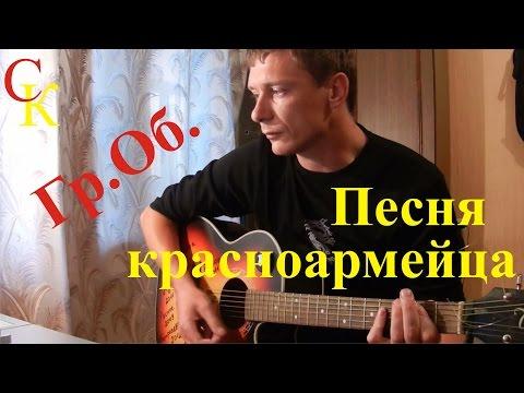 Гражданская Оборона, Егор Летов - А пуля знает точно...