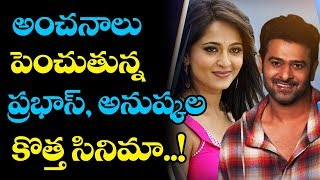 Prabhas Anushka New Movie | Radha Krishna | Pooja Hegde | Tollywood News | Top Telugu Media