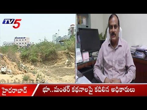 TV5 భూ.. మంతర్ కథనాలపై స్పందించిన జేసీ! | Medchal Dist JC Responds On Land grab Exposures | TV5 News