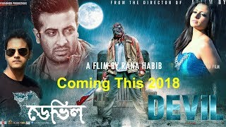 Devil (ডেভিল)   Bengali Movie   Official Trailer   Shakib Khan Koyell   2018