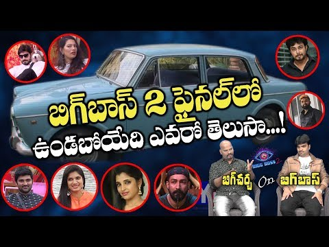 Big Debate on Bigg Boss 2 Final Contestants | Bigg Boss 2 Telugu Finalists Analysis | Y5 tv |