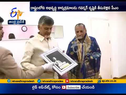 CM Chandrababu Meets Governor Narasimhan | Discuss on Cabinet Expansion
