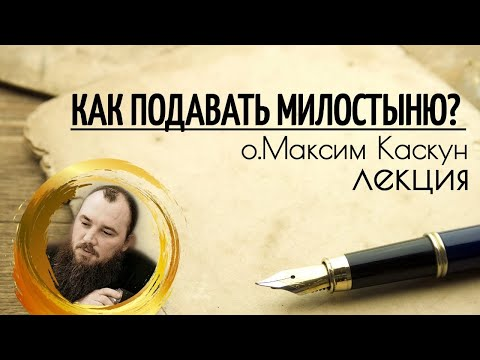 Как и кому подавать милостыню? Священник Максим Каскун