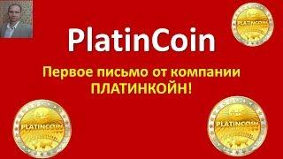 PlatinCoin. Первое письмо от компании Платинкойн!