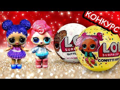 Конкурс на шар ЛОЛ чуть не сорвали сестрички lol! Мультик живые куклы лол сюрприз проводят розыгрыш