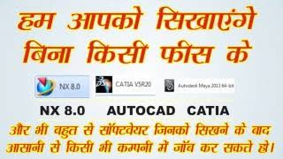 how to create bus body structure designe in catia and autocad Free online training