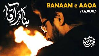 Banaam-e-Aaqa (S.A.W.W.) | Muhammad Samie [HD 1080p]