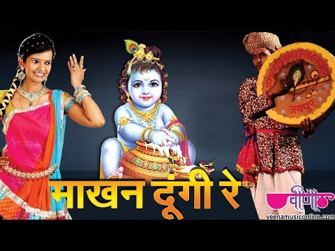 Makhan Doongi Re - Krishna Janmashtami Songs ( Krishna Bhajans...