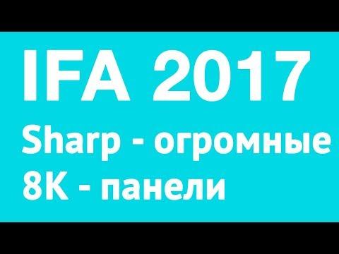 Огромные 8K-телевизоры Sharp — IFA 2017