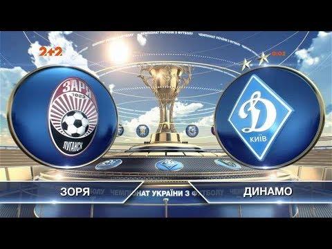 Заря - Динамо - 4:4. Обзор матча