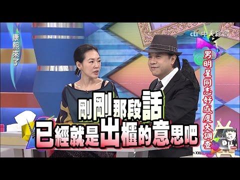 2014.12.16康熙來了完整版 男明星同志好感度大調查
