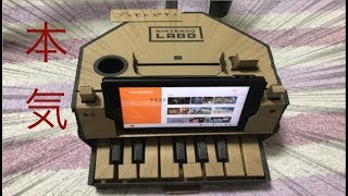 【Nintendo Labo】プロの作曲家が本気でトイピアノを遊んでみた結果 (学び編)part1【実況】