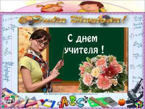 С днём учителя поздравления музыкальное