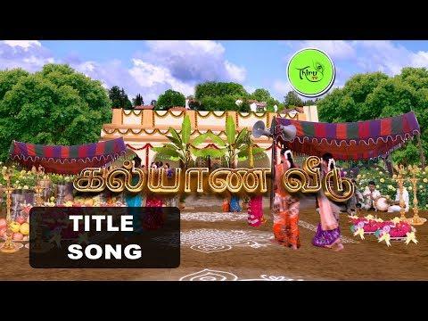 Kalyana Veedu | Tamil Serial | Title Song  |Sun Tv |Thiru Tv