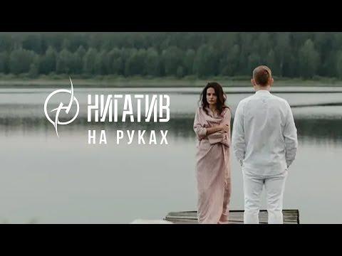 Нигатив - На руках (Официальное видео 2019)