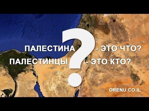 Палестина — это что? Палестинцы — это кто?