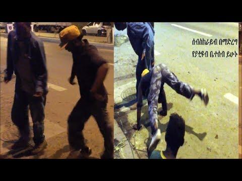 PSquare Shekini  Funny Street Dance  Addis Ababa