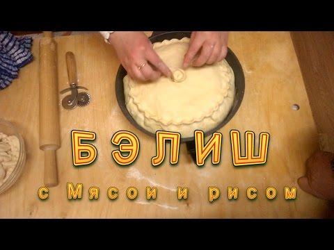 Бэлиш из Баранины с рисом  Рецепт Татарской кухни Бэлиш