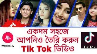 How to Make Tik Tok Musically Video | একদম সহজে  তৈরি করুন Tik tok ভিডিও | funny video | software re