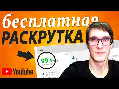 Как бесплатно раскрутить видео через похожие видео и поиск на YouTube. Как увеличить просмотры видео