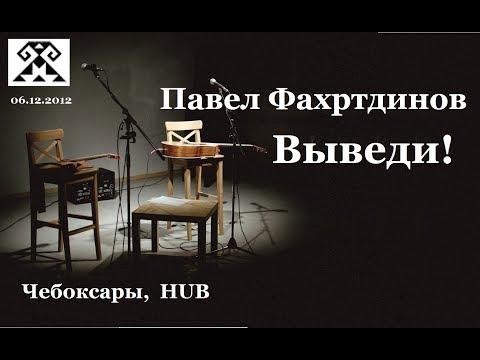 ВЫВЕДИ. Павел Фахртдинов (06.12.2012, Чебоксары)