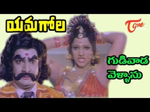 Gudivada Vellanu Song - Yamagola Movie Songs - NTR - Jayapradha