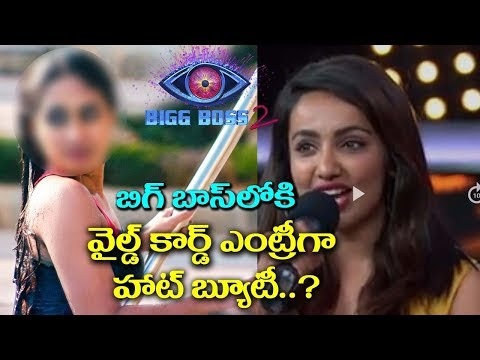 Bigg Boss 2 Wild Card Entry | Episode 43 Highlights | Nani | Film Jalsa
