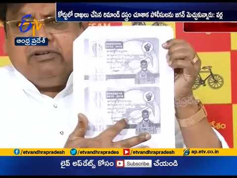 Making Fake Membership Cards of TDP | TDP's Varla Ramaiah Slams Jagan & YCP