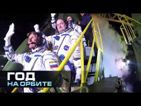 Год на орбите. Поехали. Фильм 1 / A Year in Space. Let's Go!
