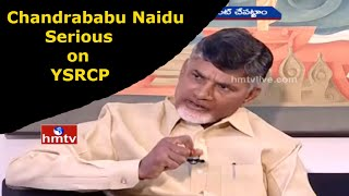 chandrababu-naidu-serious-comments-on-ysrcp-exclusive-interview-with-hmtv