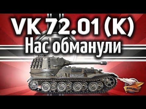 VK 72.01 (K) - История о том, как разработчик маску апал - Гайд