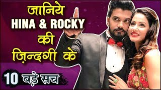 Hina Khan And Rocky Jaiswal 10 UNKNOWN Facts | TellyMasala
