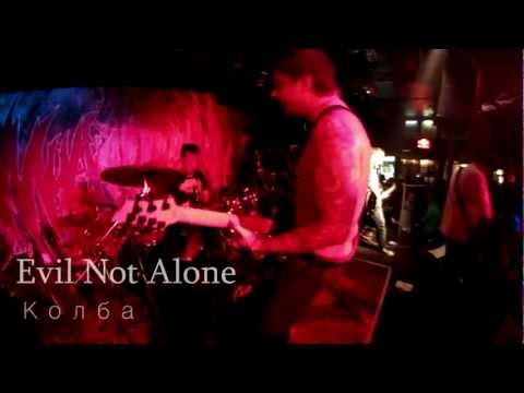 Evil Not Alone - Колба