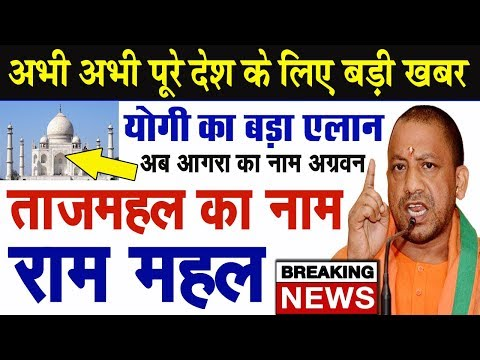 Today Breaking News ! आगरा का नाम होगा अग्रवन, ताजमहल का नाम राम महल Yogi Govt PM Modi News