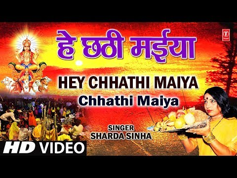 Hey Chhathi Maiya Sharda Sinha Bhojpuri Chhath Songs [full Hd Song] I Chhathi Maiya video