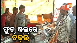 Crackdown Launched On Stale Food At Bali Yatra Ground In Cuttack