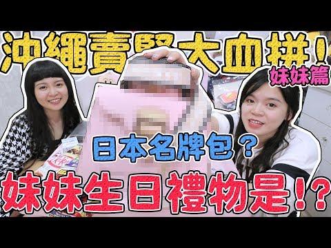 【開箱】妹妹的生日禮物是日本小香奈兒?沖繩賣腎大血拼之可妹篇!可可酒精