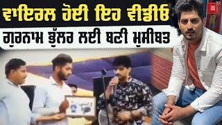 Live Show ਦੀ Viral Video ਕਾਰਨ ਵਿਵਾਦਾਂ 'ਚ ਘਿਰੇ Gurnam Bhullar