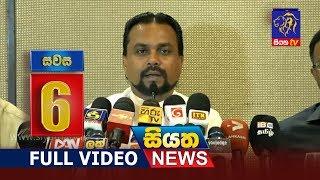 Siyatha News | 06.00 PM | 10 – 11 – 2019