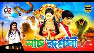 Nach Ruposhi   নাচ রূপসী   Bangla Full Movie    Amit Hasan, Moyuri, Mizu Ahmed   Full HD