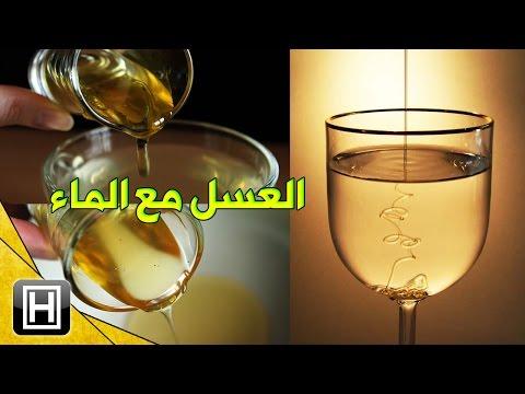 8 فوائد ستحدث لك عند تناول العسل مع الماء كل يوم thumbnail