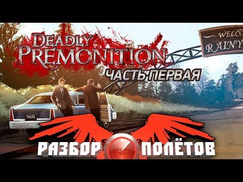 Разбор полётов. Deadly Premonition. Часть 1