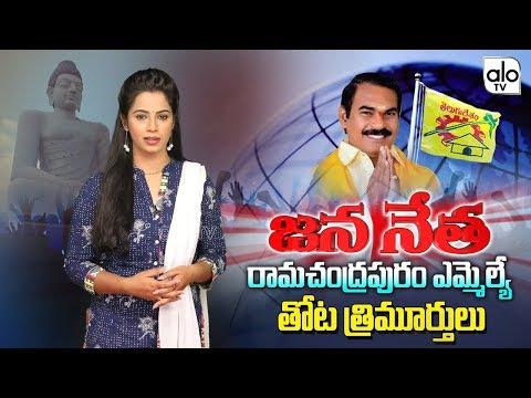 Ramachandrapuram MLA Thota Trimurthulu Political Report | Jana Netha | TDP, YCP | AP News | ALO TV