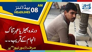 Download video 08 AM Headlines Lahore News HD - 17 February 2018