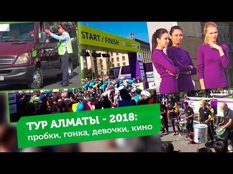Тур Алматы: пробки, велогонка, девочки, кино/Sports True