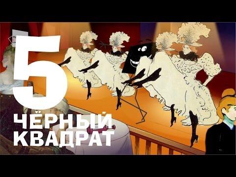 Чёрный квадрат - Эпизод 5